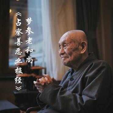 梦参老和尚《占察善恶业报经》