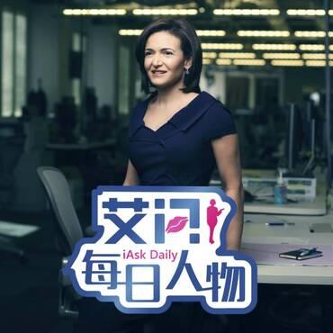 艾问·雪莉 桑德伯格:凭什么成为硅谷最具权势的女人?