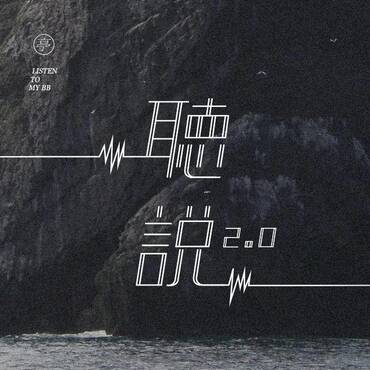 亭林听说2.0