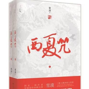 长篇小说:灵魂三部曲之《西夏咒9》雪漠著 申振柱演播