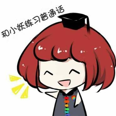 小妖普通话晨练第一期