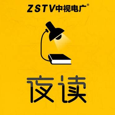 ZSTV中视电广夜读
