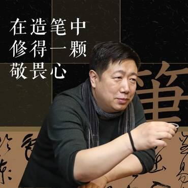 王羲之靠它才写完了《兰亭序》,制笔大师揭秘最极品的毛笔匠法