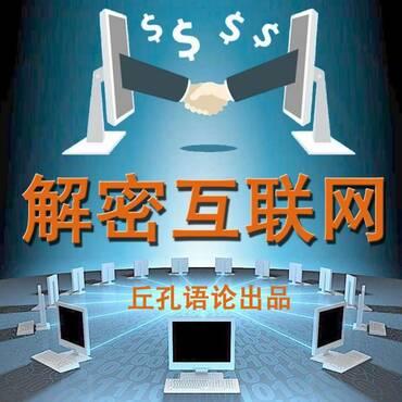 解密互联网——从程序员视角解读科技新闻