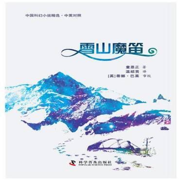 《中国科幻小说精选之雪山魔笛》