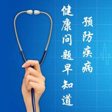 健康问题早知道 预防疾病