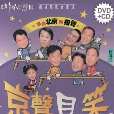 台北曲艺团《京声见笑》(下)