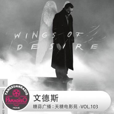天糖电影院VOL103:文德斯