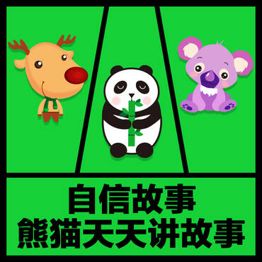 自信故事—熊猫天天讲故事