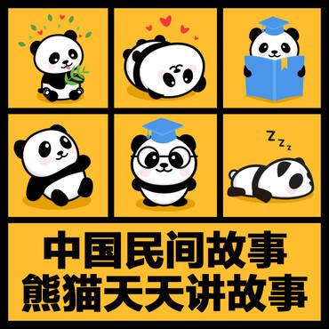 中国民间故事—熊猫天天讲故事
