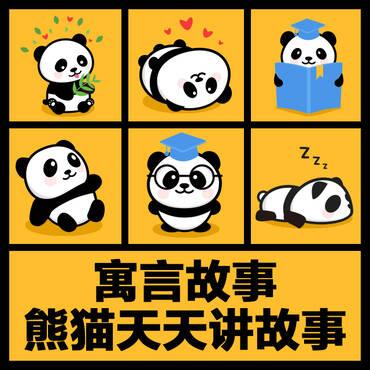 寓言故事—熊猫天天讲故事