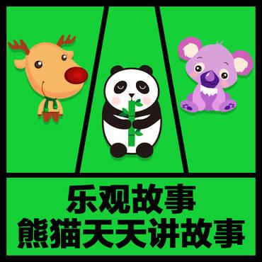乐观故事—熊猫天天讲故事