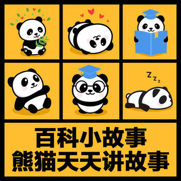 百科小故事—熊猫天天讲故事
