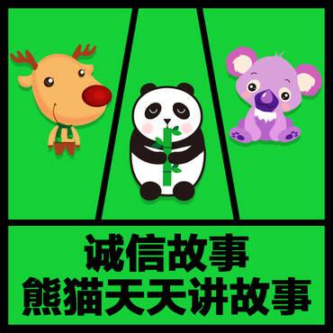 诚信故事—熊猫天天讲故事