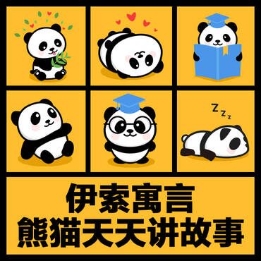 伊索寓言—熊猫天天讲故事