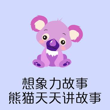 想象力故事—熊猫天天讲故事