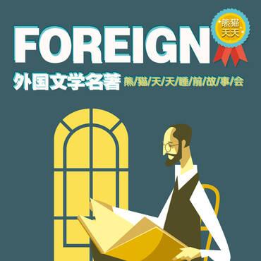 外国文学名著-熊猫天天睡前故事会