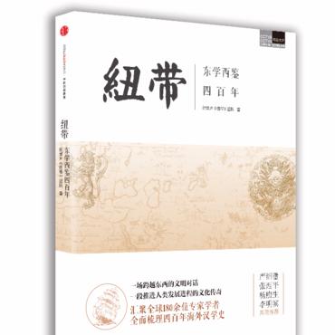 纽带:东学西鉴四百年