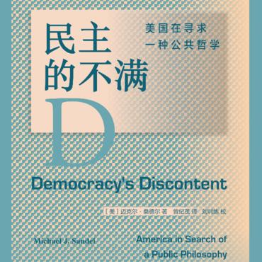 民主的不满