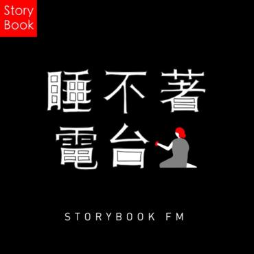 StoryBook睡不着电台