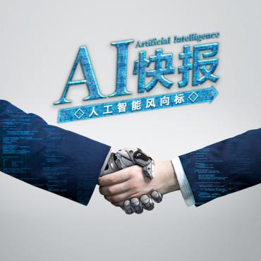 AI快报-人工智能风向标