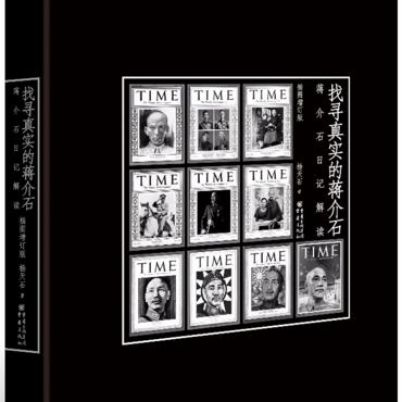 找寻真实的蒋介石—蒋介石日记解读