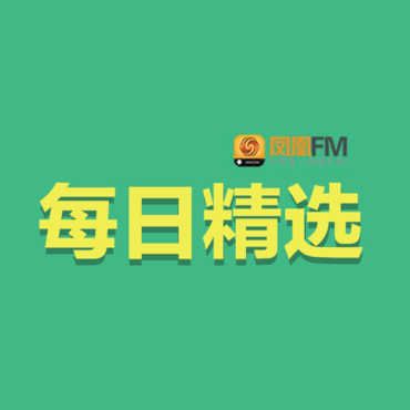 FM每日精选
