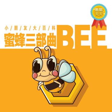 蜜蜂三部曲—小朋友大百科