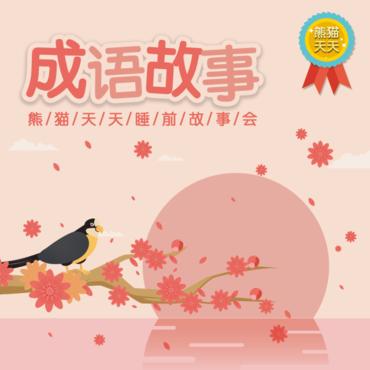 成语故事—熊猫天天睡前故事会