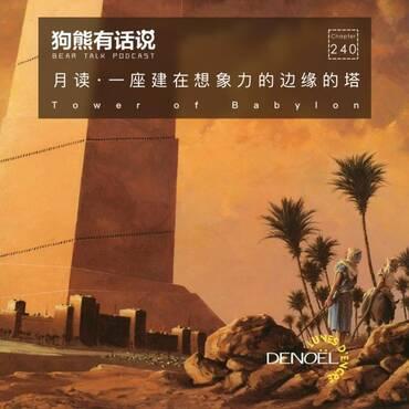 240期:月读·一座建在想象力的边缘的塔 - Tower of Babylon