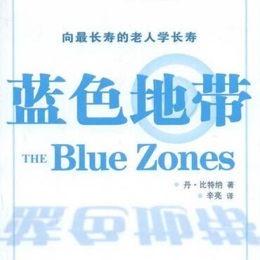 《蓝色地带》