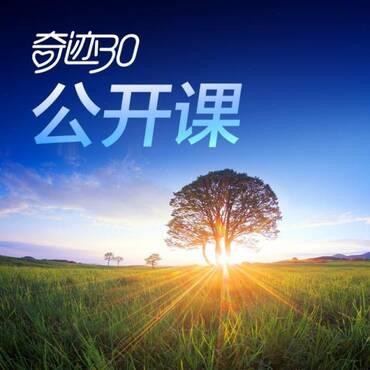 凤凰娴·奇迹30公益课