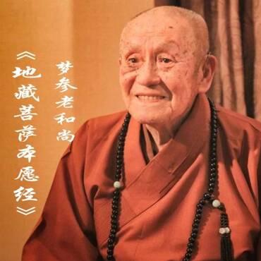 梦参老和尚《地藏菩萨本愿经》