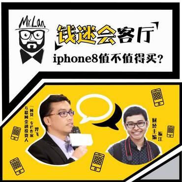 大咖羿飞谈 为什么iPhoneX的定价牛X到飞起