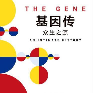 有声书《基因传》(免费试听版)