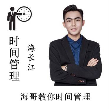 海长江说时间管理