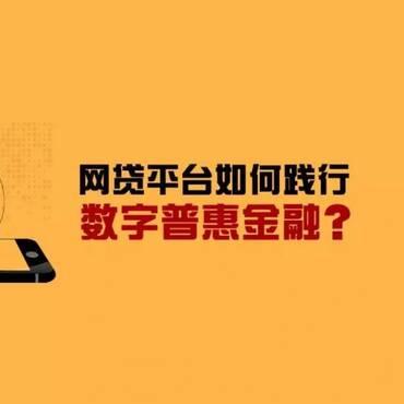 PPmoney陈宝国:网贷平台践行数字普惠金融 向实体经济末梢延伸