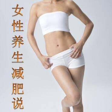女性养生减肥说