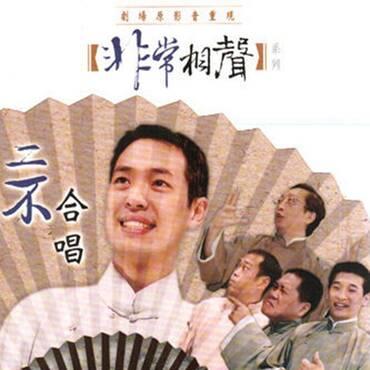 台北曲艺团《非常相声》