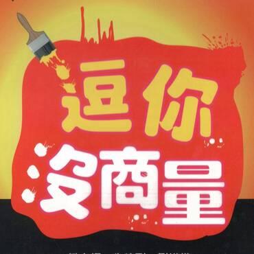 台北曲艺团《逗你没商量》