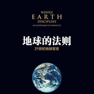 地球的法则——21世纪地球宣言