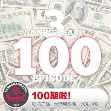 天糖电影苑VOL.100: 100期啦!