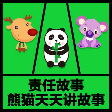 责任故事—熊猫天天讲故事