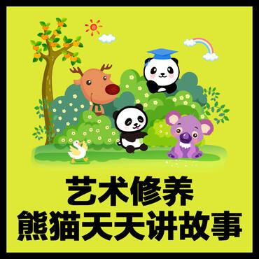 艺术修养—熊猫天天讲故事