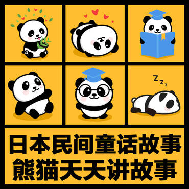 日本民间童话故事—熊猫天天讲故事