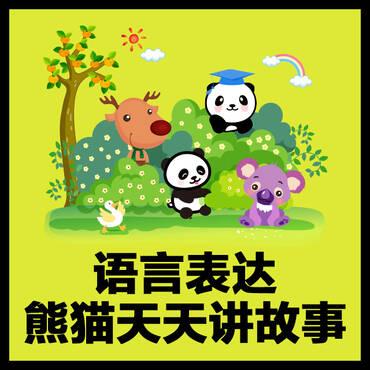 语言表达—熊猫天天讲故事