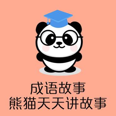 成语故事—熊猫天天讲故事