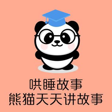 哄睡故事—熊猫天天讲故事