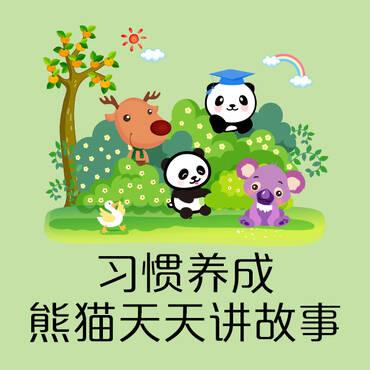 习惯养成—熊猫天天讲故事