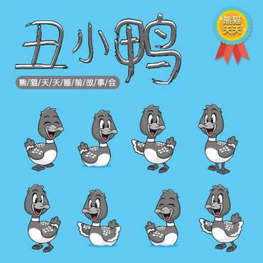 丑小鸭-熊猫天天睡前故事会